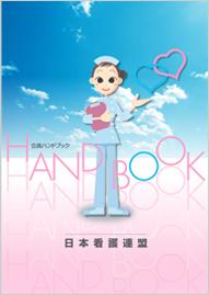 日本看護連盟ハンドブック