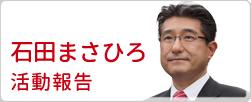 石田まさひろ 活動報告