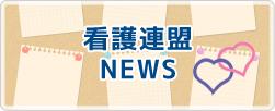 看護連盟ニュース