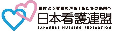 ベッドサイドから政治を変える!日本看護連盟