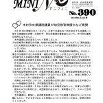 mini190407のサムネイル
