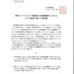 20200422医療機関のPCR検査に関する要望書_二階幹事長のサムネイル