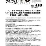 mini210108_410のサムネイル